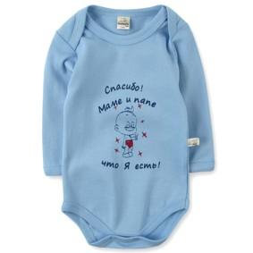 Боди для мальчика с надписью Fantastic Baby оптом (код товара: 3577): купить в Berni