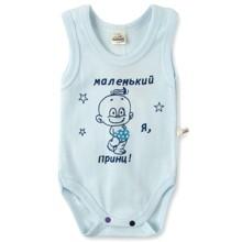 Боди-Маечка для мальчика с надписью Fantastic Baby (код товара: 3575)