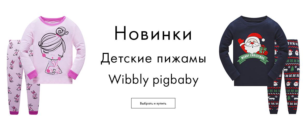 Wibbly pigbaby