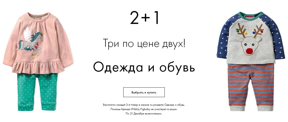 Cloth 2+1