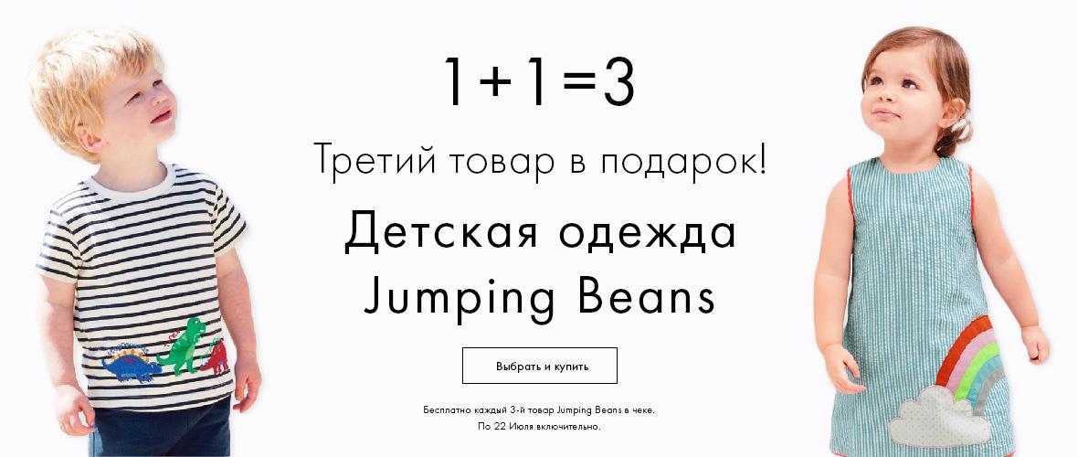 Детская одежда Jumping Beans
