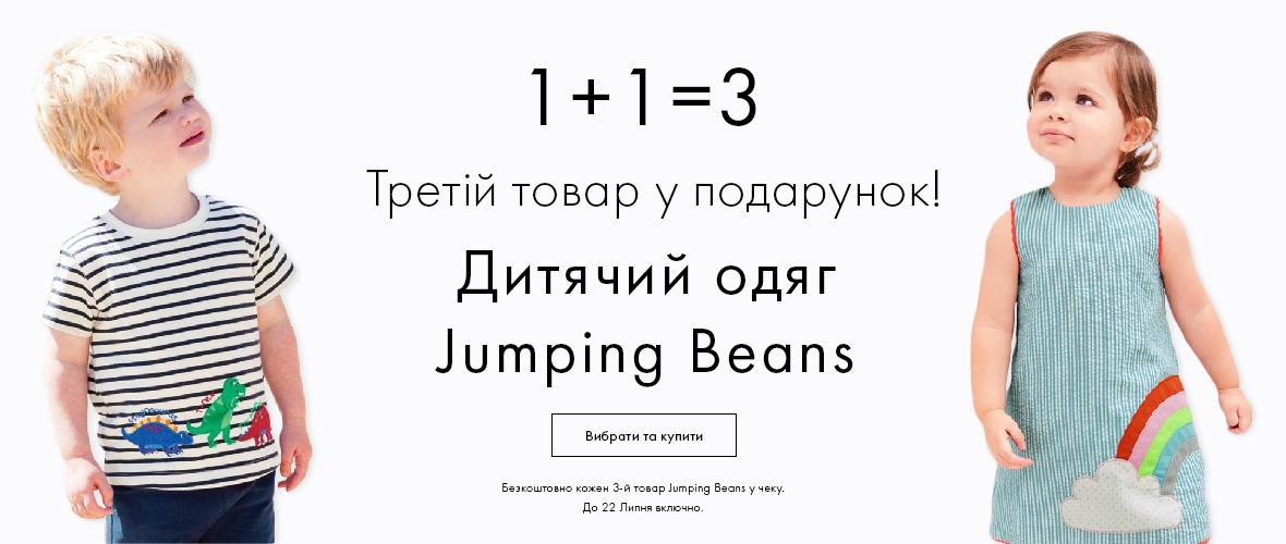 Дитячий одяг Jumping Beans