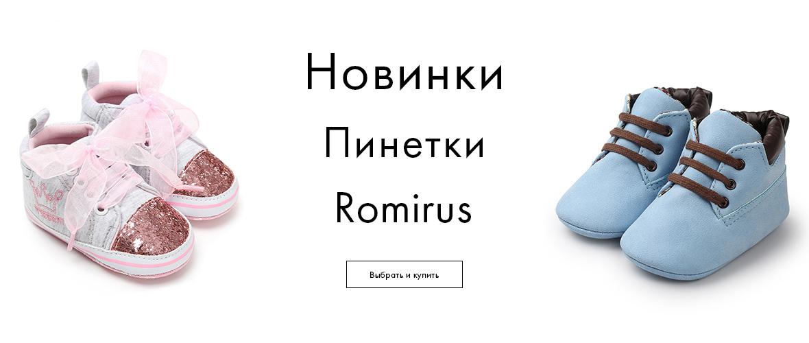 Romirus