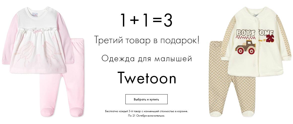 Twetoon 2+1