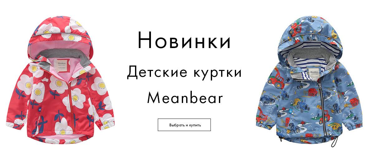 Куртки Meanbear