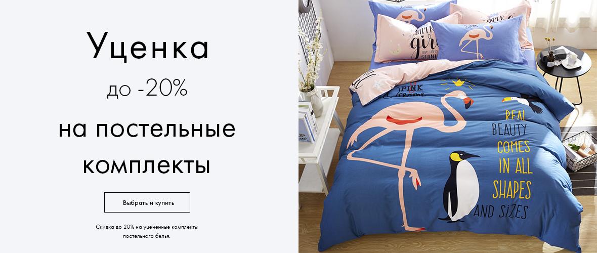 Уцененное постельное белье
