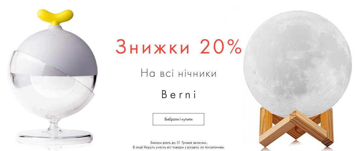 Знижки 20% на всі нічники Berni