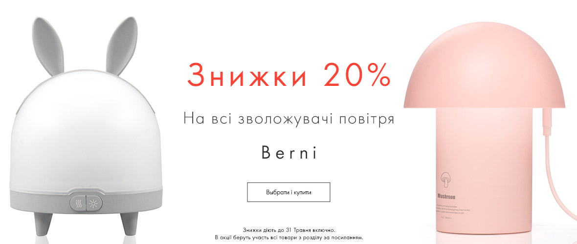 Скидки 20% на все увлажнители воздуха Berni