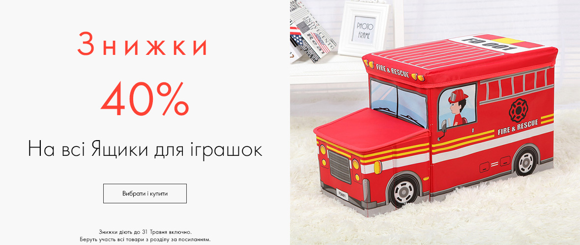 Знижка 20% на ящики для іграшок