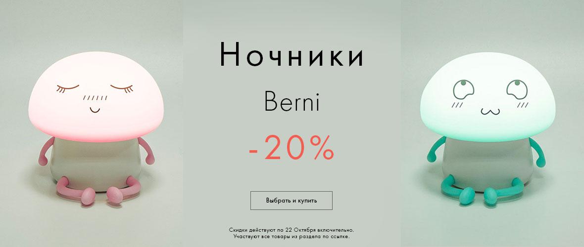 Скидка 20% на все ночники Berni