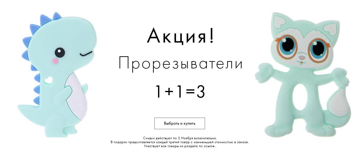 Прорезыватели 1+1=3